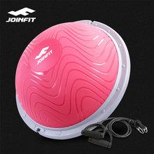 JOINFIse波速球半圆za瑜伽球家用加厚脚踩训练健身半球