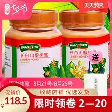 汪氏蜂蜜纯正天然椴树蜜蜂巢蜜东se12长白山el950g