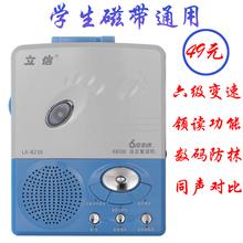 五级变速英语磁带复读机老款卡se11录音机in习机可充电包邮
