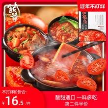 饭爷番se靓汤200in轮番茄锅调味汤底【2天内发货】