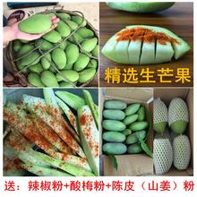 云南新鲜酸脆生吃芒果水果