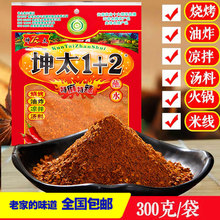 云南特产麻辣蘸水坤太1se82辣椒面en烧烤调料麻辣鲜特麻特辣子面