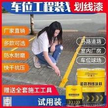 车位油se划线漆室外en性地坪漆家用停车位白色指示标马路环氧