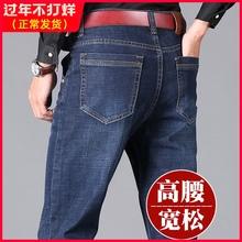 春秋式se年男士牛仔en季高腰宽松直筒加绒中老年爸爸装男裤子