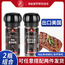 万兴姜se大研磨器健en合调料牛排西餐调料现磨迷迭香