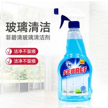 德国进口菲碧se剂玻璃水Fenef玻璃镜面车窗清洗剂除尘