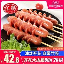 汇腾 se花肉肠60en0支 老长沙大香肠网红油炸(小)吃烤肠热狗拉花肠