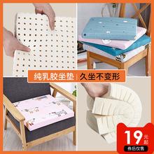 办公室se坐乳胶家用en垫四季学生椅垫地上椅子凳子屁股垫