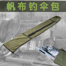 伞包钓鱼伞收纳袋帆布竿包