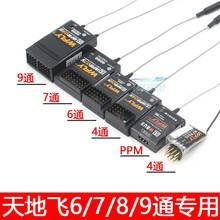 适用于2.4G航模遥控器天地飞接收机4se16道6 giPM wbus et07