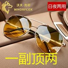 日夜两se墨镜男士偏gi眼镜潮的司机夜视夜间驾驶镜开车专用潮