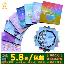 15厘se正方形幼儿gi学生手工彩纸千纸鹤双面印花彩色卡纸