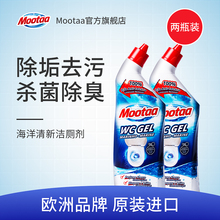 Mooseaa马桶清ie生间厕所强力去污除垢清香型750ml*2瓶
