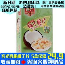 春光脆片5盒se60g原味ie休闲零食(小)吃 海南特产食品干