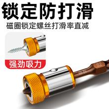 强磁批se十字电动特ie套装电钻强力风电头金属圈手
