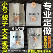 (小)号塑料袋子食品袋se6全磨砂平iepe袋po包装袋诺牌烘焙定做