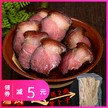 贵州烟se腊肉 农家ie腊腌肉柏枝柴火烟熏肉腌制500g