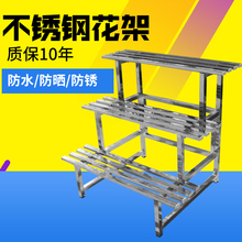 [seritass]不锈钢花架阳台室外铁艺落
