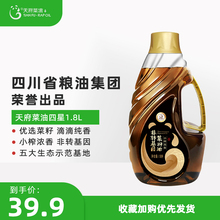 天府菜se四星1.8mc纯菜籽油非转基因(小)榨菜籽油1.8L
