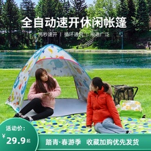 宝宝沙se帐篷 户外lo自动便携免搭建公园野外防晒遮阳篷室内