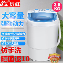 长虹迷se洗衣机(小)型en宿舍家用(小)洗衣机半全自动带甩干脱水