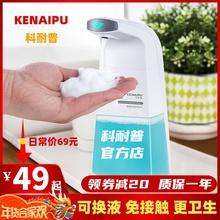 科耐普se动洗手机智gi感应泡沫皂液器家用宝宝抑菌洗手液套装