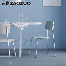 造作ZseOZUO蜻gi可叠摞简约写字椅nsc彩色铁艺咖啡厅户外椅