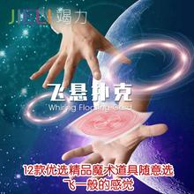 魔术荟萃扑克se鸟牌飞旋扑gi生玩具生日礼物优选儿童