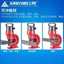 CH-se0-70电in冲孔机槽钢角铁扁铁开孔器打孔器冲孔器手动角钢