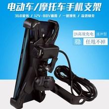 电动车se板车摩托车in架支架可充电器带USB防震