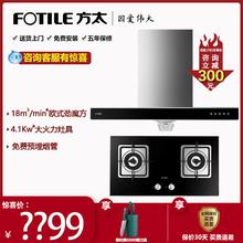 方太EH37+FD21GE/se11D23re套餐燃气灶煤气灶具烟灶套装旗舰店