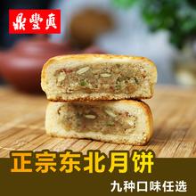 鼎丰真se仁枣泥豆沙fr统老式手工点心糕点长春特产(小)吃