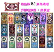 22张se款齐娜的叶fr卡罗牌精灵梦魔法夜罗丽卡片