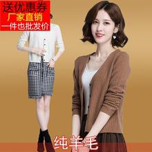 (小)式羊se衫短式针织er式毛衣外套女生韩款2021春秋新式外搭女