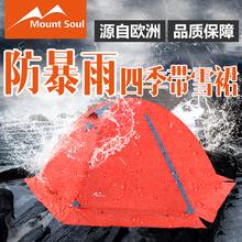 MousftSouldo四季野外户外露营野营2 3-4的双的加厚防暴雨帐篷