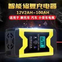 12Vsf车电瓶充电gs车货车蓄电池充电机智能全自动通用型修复