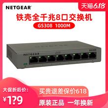 NETsfEAR美国gsS308 全千兆8口高速网络 1000M端口网络监控分线