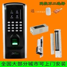 中控智慧F7sfLUS指纹kd禁一体机系统套装锁 深圳/广州上门安装