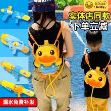 B.Dsfck(小)黄鸭tj玩具宝宝抽拉式大容量打水仗滋水男女孩