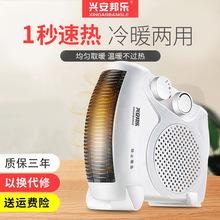 (小)空调sf热取暖神器sj用卧室宿舍省电迷你浴室电暖器气