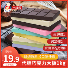 古缇思sf白巧克力烘lp大板块纯砖块散装代可可脂2斤装