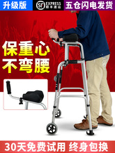 雅德老sg学步车行走kl偏瘫康复成的残疾的站立架拐杖
