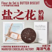 可可狐sg盐之花 海dj力 唱片概念巧克力 礼盒装 牛奶黑巧