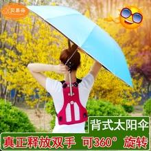 可背式sg阳伞双肩折jf伞帽户外头顶防晒工作钓鱼可以背的雨伞