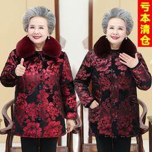 清仓加sg加绒老年的yf中长式棉服奶奶装冬装外套老的棉袄大码
