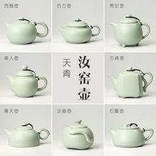 天青汝窑茶壶|高档正品sg8片仿宋(小)yt抓壶陶瓷功夫茶具