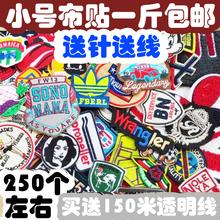 (小)号徽sh刺绣布贴论1p仓DIY羽绒服缝纫店辅料补洞贴清