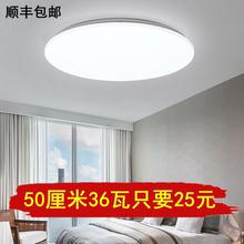 LEDsh顶灯圆形客1p约现代大气家用超薄卧室灯餐厅灯饰灯具