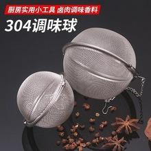 调味新sh球包304an卤料调料球煲汤炖肉大料香料盒味宝泡茶球