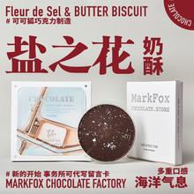 可可狐 盐之sh 海盐巧克ke片概念巧克力 礼盒装 牛奶黑巧